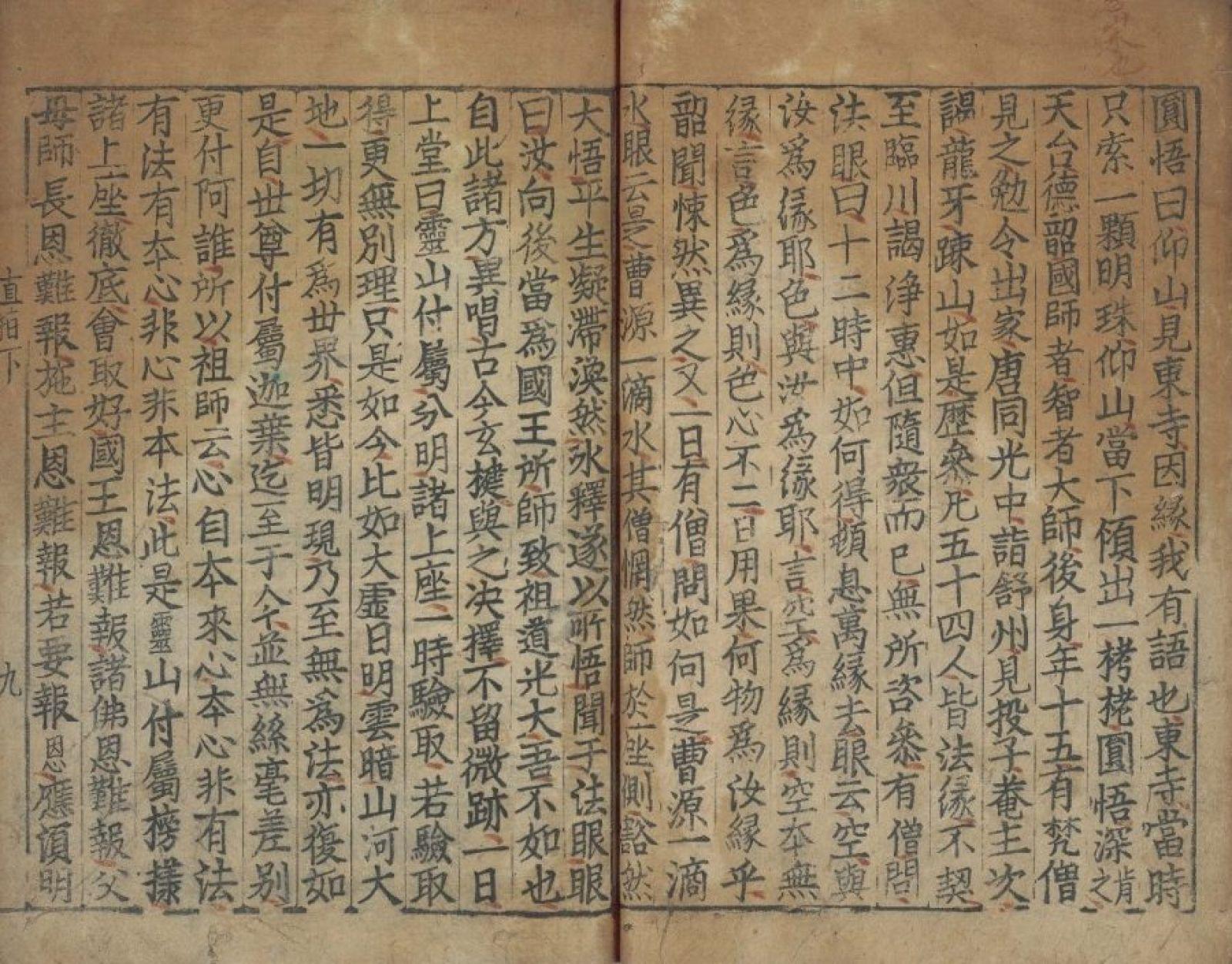 jikji-scan-littérature-culture-insolite